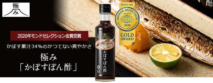極み「かぼすぽん酢」