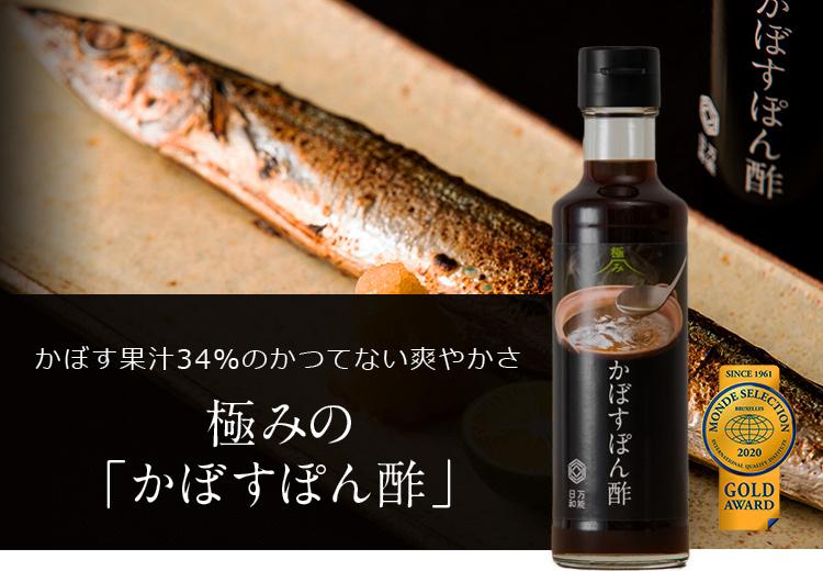 かぼすぽん酢